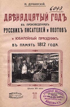 Николай полиевктович двенадцатый год